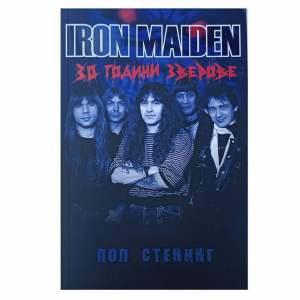 Iron Maiden – 30 години Зверове