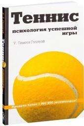 У.Тимоти Гэллуэй. «Теннис. Психология успешной игры»