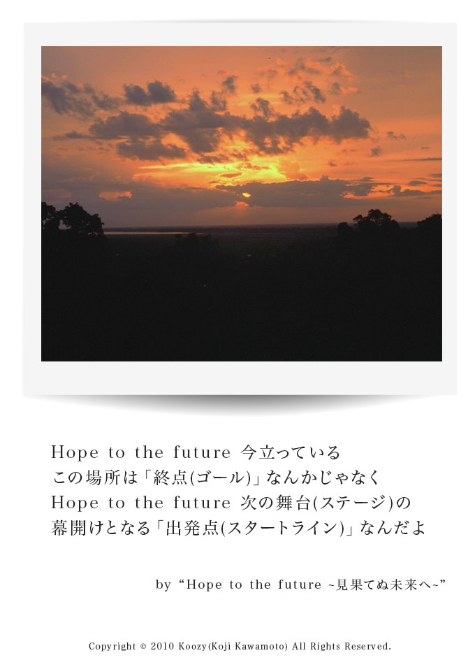Hope to the future ~見果てぬ未来へ~