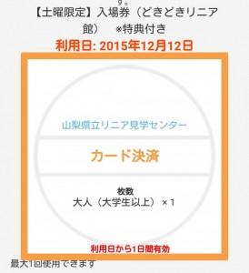 PassMe!チケット