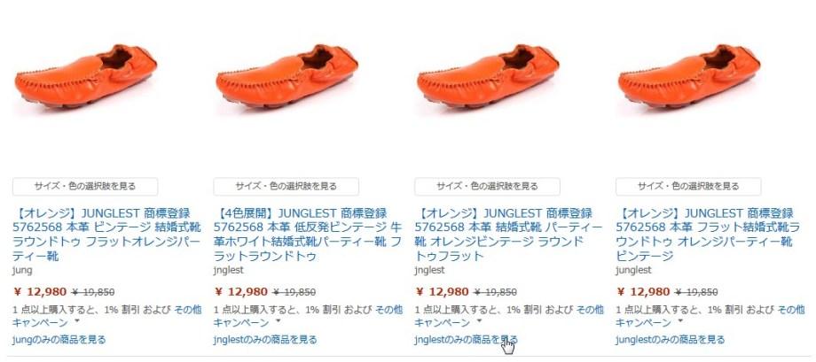 Amazon 靴 シューズ