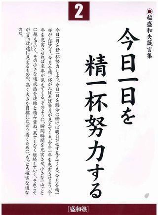 中小企業経営者の心のコンセルジュ~青年期編3~