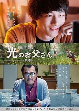 映画「劇場版ファイナルファンタジーⅩⅣ 光のお父さん」を観て~家族の原点はお父さん~
