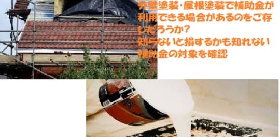 外壁・屋根塗装補助金