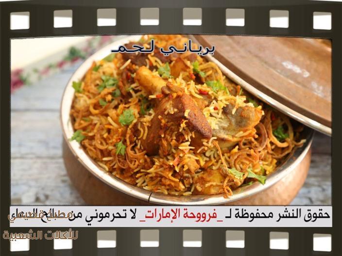 طريقة اعداد وتحضير وعمل الرز البرياني باللحم بالصور biryani rice recipe