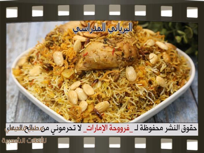 طريقة اعداد وتحضير وعمل كبسة الرز البرياني المدراسي بالدجاج بالصور biryani rice recipe