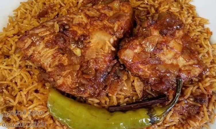 صيادية سمك حضرمية sayadieh rice recipe