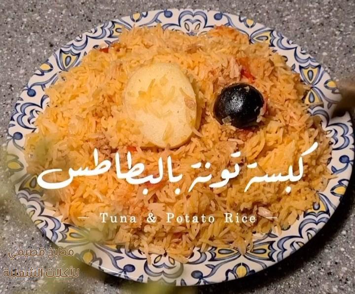 مقادير ومكونات كبسة التونة بالبطاطس kabsa rice recipe