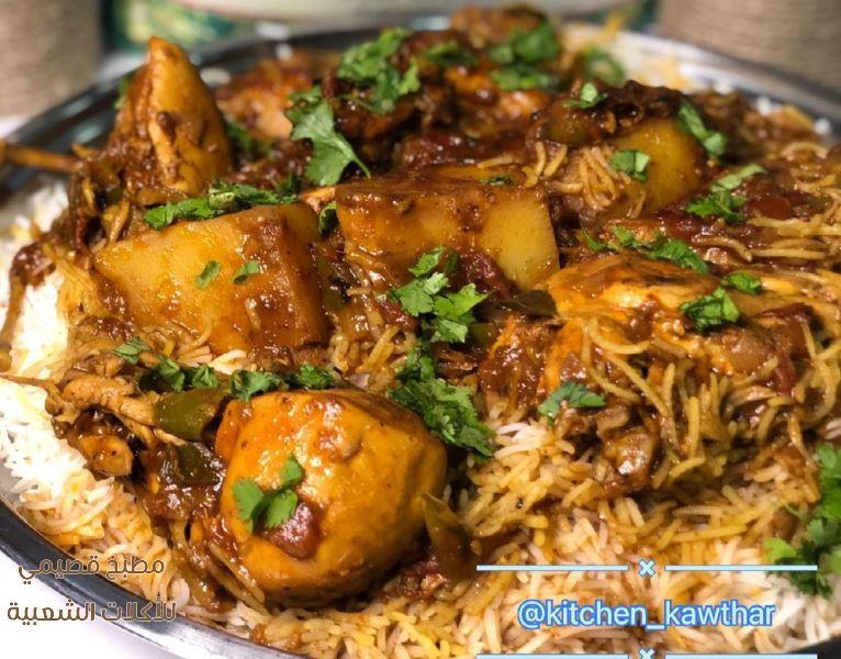 وصفة الرز كابلي دجاج بطريقتي سهل ولذيذ بالصور kabuli pulao recipe