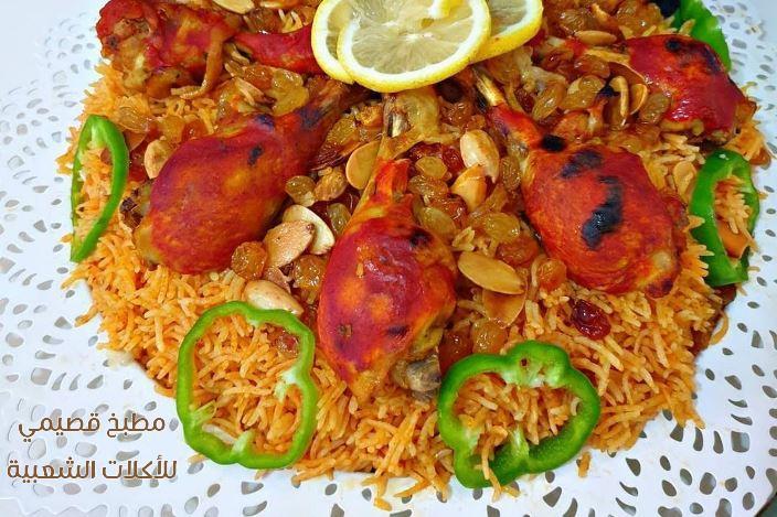 كبسة الرز بالدجاج chicken kabsa rice recipe