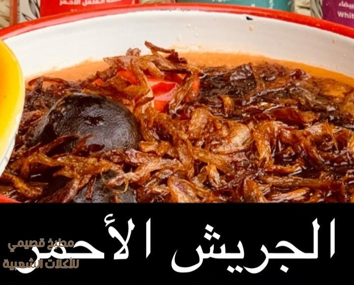 صور اكلة جريش احمر بالدجاج مشاعل الطريفي jareesh recipe