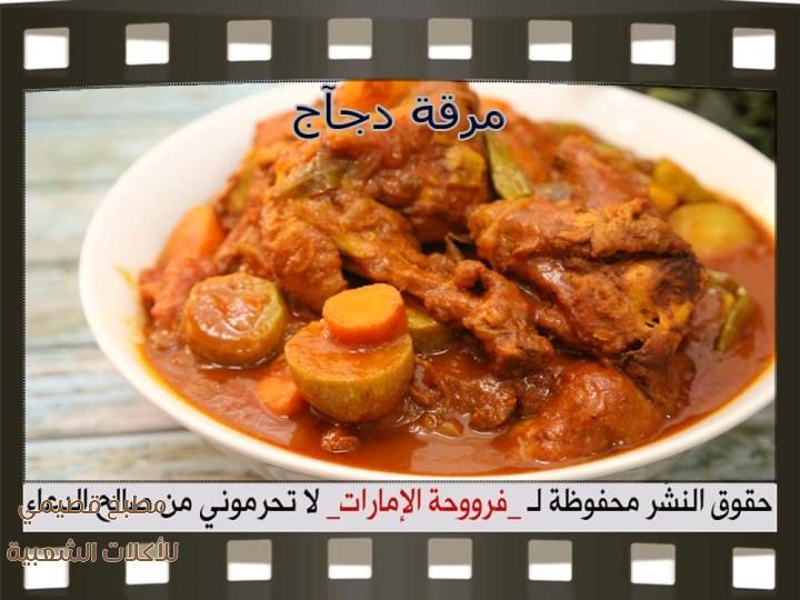 صور اكلة مرقة دجاج بالخضار ثقيل فروحة الامارات maraq recipe