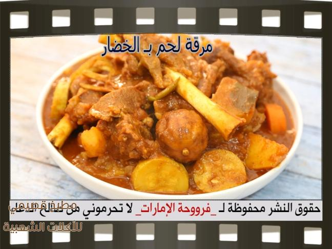 صور اكلة مرقة لحم بالخضار فروحة الامارات maraq recipe