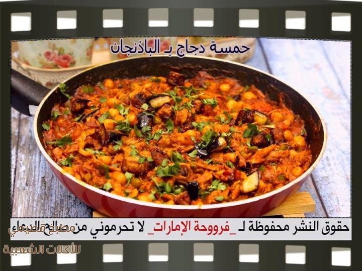 صور وصفة حمسة باذنجان بالدجاج سهله وسريعه ولذيذة
