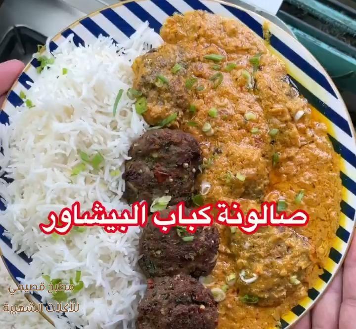 صور وصفة صالونة كباب البشاوري الباكستانية salona recipe سهله ولذيذة