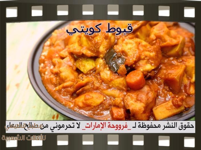 صور وصفة طريقة طبخ وعمل اكلة القبوط الكويتي فروحة الامارات