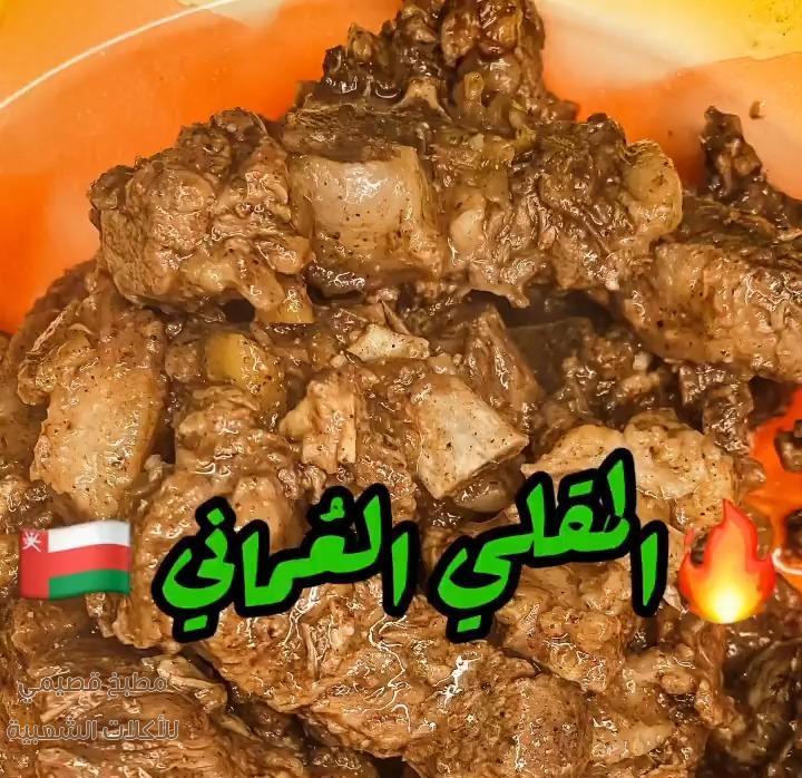 صور وصفة طريقة طبخ وعمل تقلية العيد العمانية