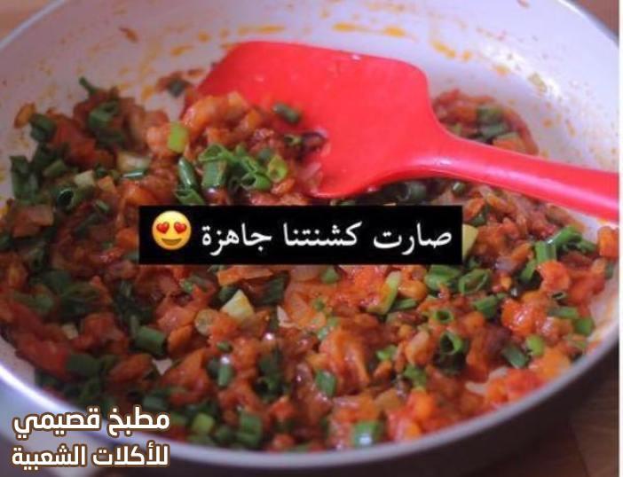 كشنة البصل والطماطم لذيذة وسهله مع او فوق المصابيب او المراهيف او المراصيع