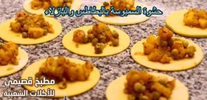 حشوة السمبوسة بالبطاطس والبازلاء لذيذة potato samosa filling recipe