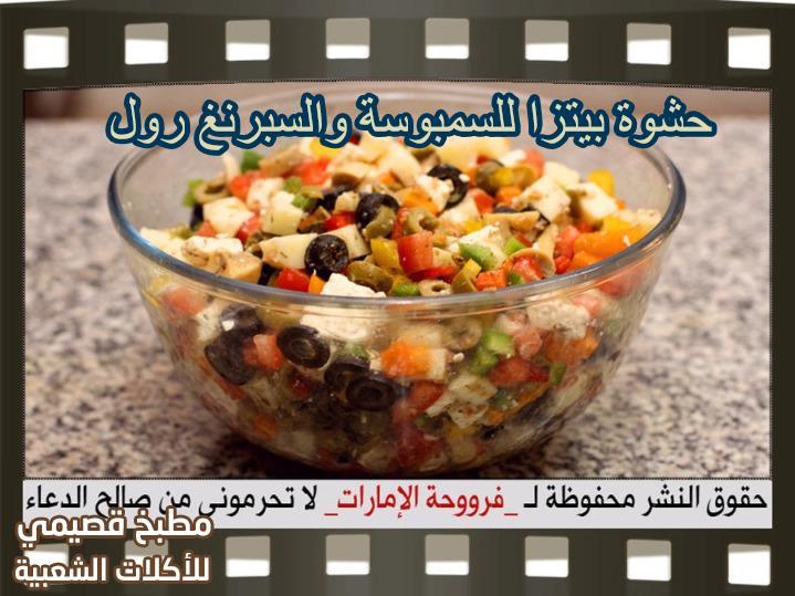 حشوة بيتزا للسمبوسة والسبرنغ رول pizza samosa filling recipe