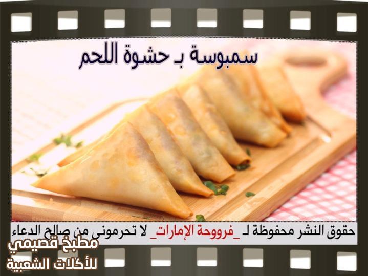 سمبوسة بعجينة سويتز بحشوة لحم lamb samosa recipe arabic