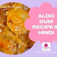Aloo Dum Recipe in Hindi - आलू दम की नंबर 1 रेसिपी हिंदी में
