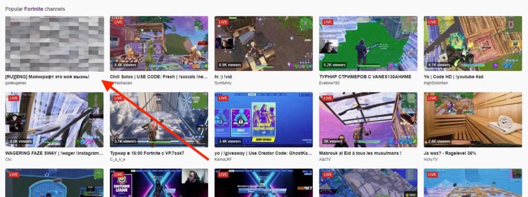 un screenshot de las sugerencias pornográficas que aparecían en las sugerencias en el canal de ninja en twitch