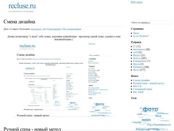 fireshot-capture-5-recluse_ru-recluse_ru