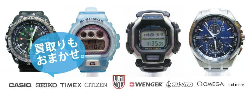 Gショック、時計の買取と販売