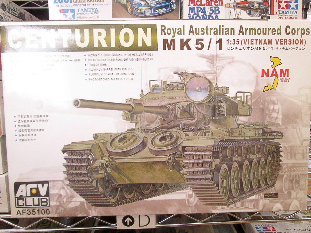 AFVクラブ 1/35 センチュリオンMk5/1 ベトナムバージョン