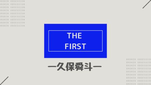 久保舜斗|a-genicの時と現在は別人!経歴・プロフィールまとめ