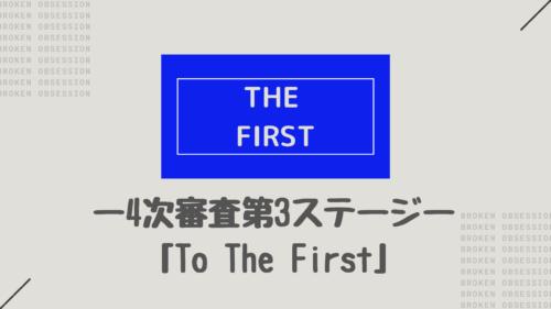 「To The First」泣ける!脱落者はジュノン?合格者予想→結果