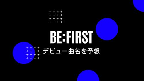 BE:FIRSTのデビュー曲名は「G」から始まる予想!作曲はショウタ?
