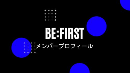 BE:FIRST|メンバー7人プロフィールと合格できた胸アツの理由