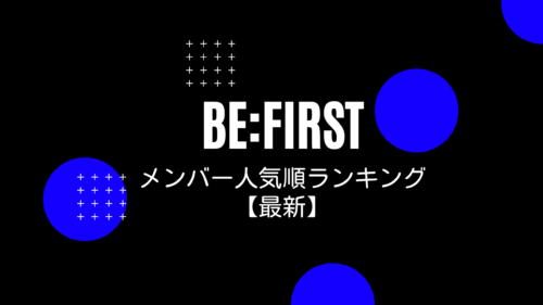 BE:FIRST人気順ランキング最新|インスタ一番人気は?人気の理由も