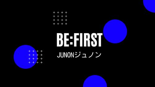 BE:FIRST(ビーファースト)ジュノン|人気の理由とプロフィール徹底解説!