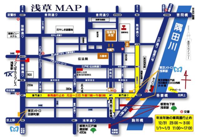 浅草寺交通規制の参考画像