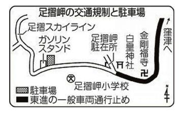 金剛福寺の初詣の交通規制参考画像