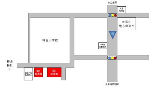 神倉神社の初詣駐車場に関する参考画像