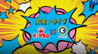 K-PROカーニバルin東京Paravi