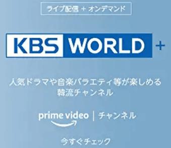 KBSチャンネルAmazonプライム