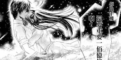 best romance manga without anime
