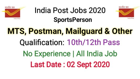 Haryana Postal Circle Recruitment 2020
