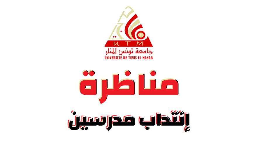 انتداب مدرسين  //   بجامعة تونس المنار  ==>  في  اختصاص  الإعلاميّة