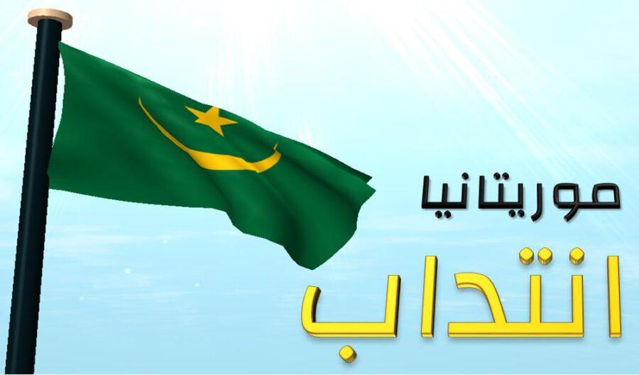 موريتانيا //  عرض إنتداب