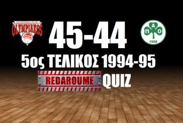 Redaroume QUIZ: Πόσο καλά θυμάσαι τον τελικό του 1994-95