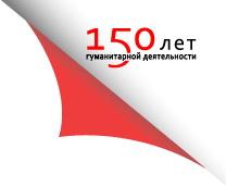 150 лет