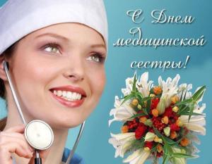 05_12_day_nurse