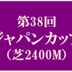 【2018ジャパンカップ】注目馬は名牝アーモンド?それとも!?