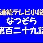 【なつぞら129】優発熱で咲太郎が迎えに…まさかのなつ逆ギレ!?
